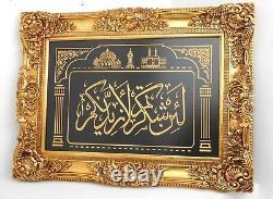 Cadre Mural Musulman Islamique / Bois /a Shukr / Décoration À La Maison